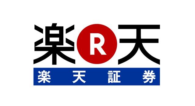 楽天証券ロゴ