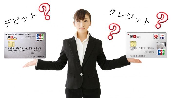 楽天カード・デビットカード