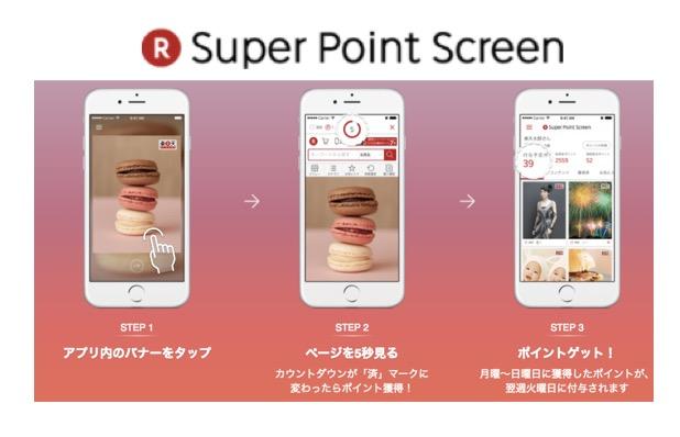 pointscreen