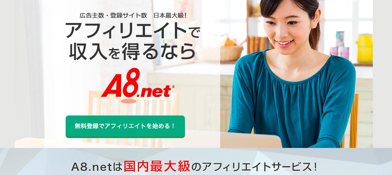 A8.netのトップ