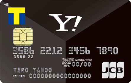 Tポイントカード(YJカード)