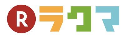 ラクマのロゴ