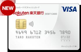 Visaデビットベーシック