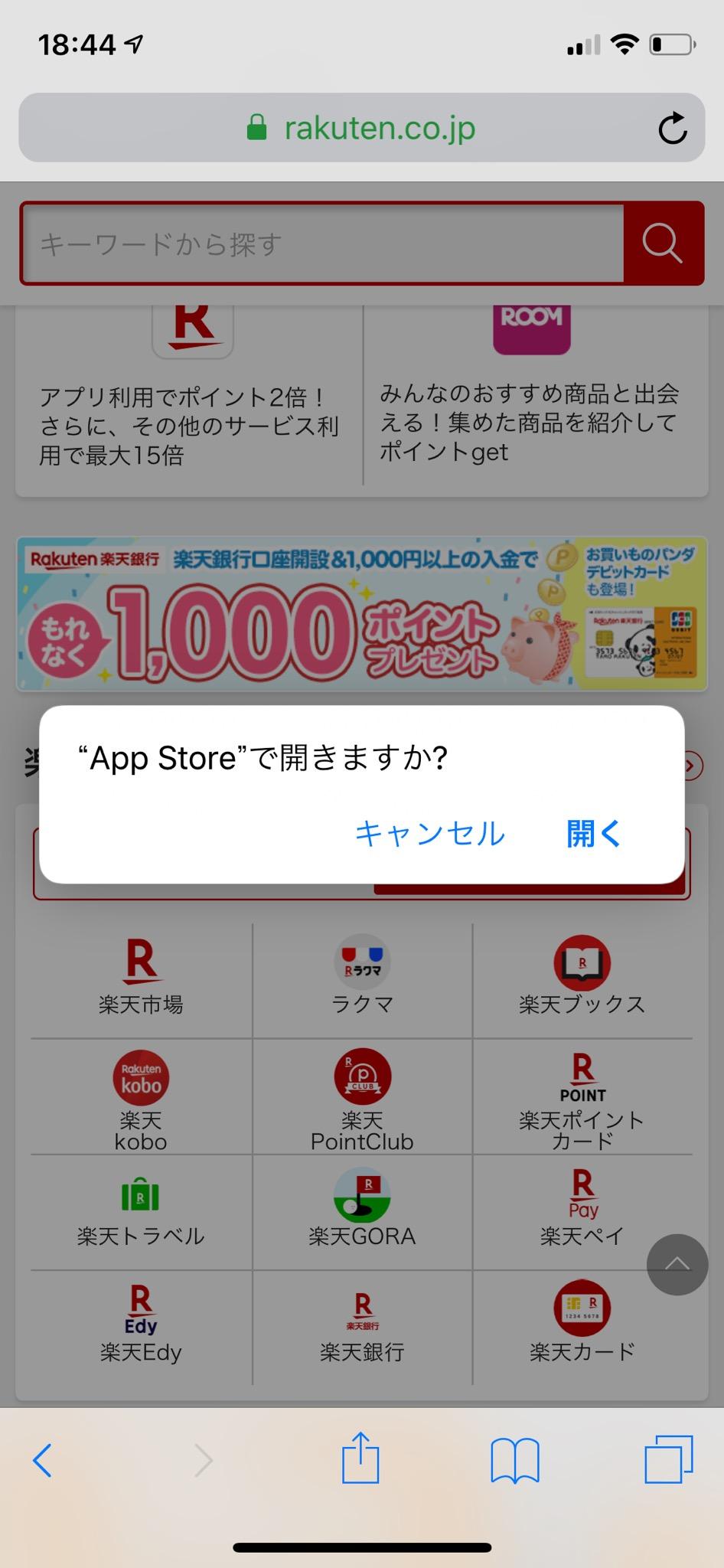 楽天市場の画面 Appp Storeが出る