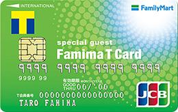 ファミマTカードクレジット