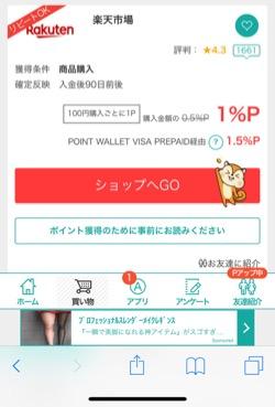 ポイントサイト画面