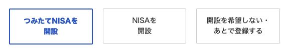 NISA口座選択